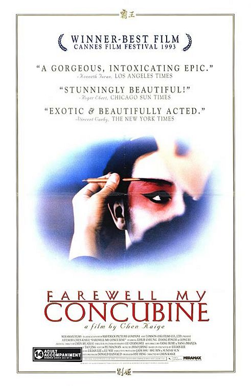 farewell_my_concubine